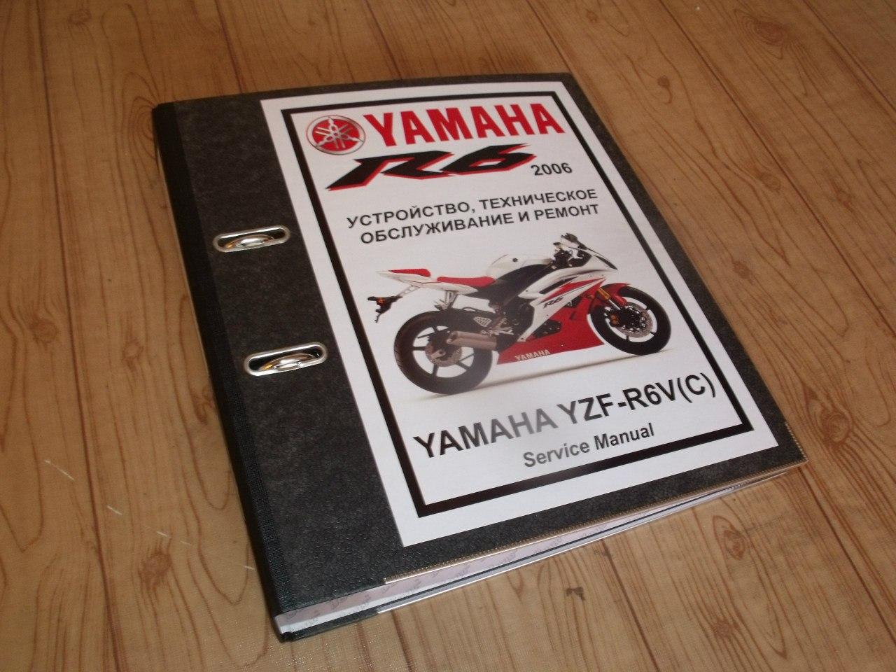 Сервисные мануалы yamaha r6 2001 г